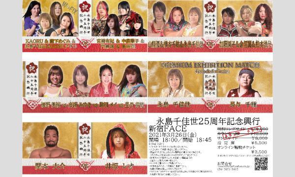【アンコール配信】永島千佳世25周年記念興行 イベント画像2
