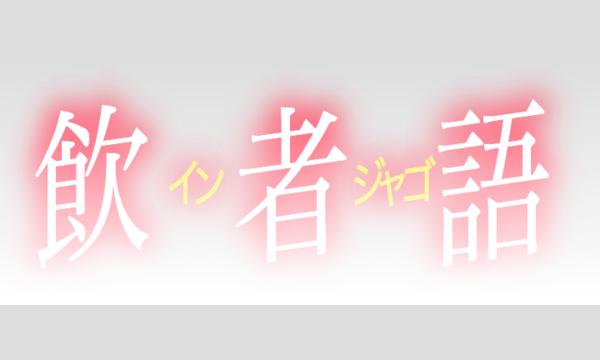 ヤルヲお誕生日会 別名 飲者語 #injago vol.7 イベント画像1