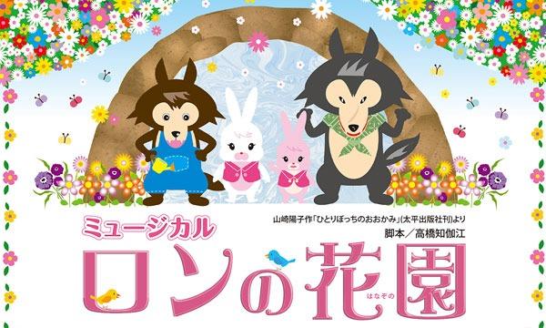 さいたま子どもミュージカル        第2回公演『ロンの花園』 イベント画像1