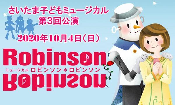 さいたま子どもミュージカル第3回公演   『ロビンソン*ロビンソン』 イベント画像1