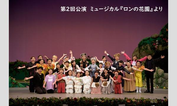 さいたま子どもミュージカル第3回公演   『ロビンソン*ロビンソン』 イベント画像2