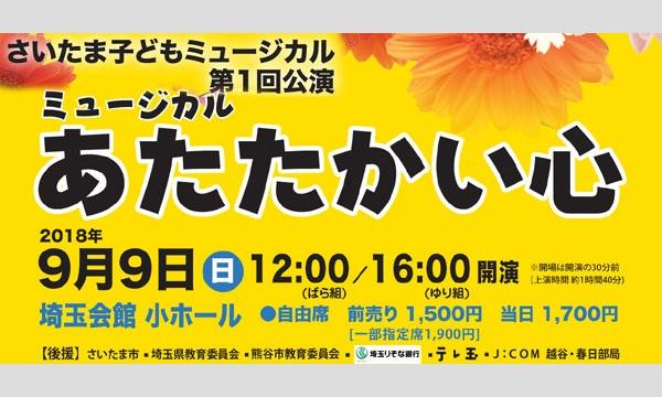 さいたま子どもミュージカル「あたたかい心」@埼玉 イベント画像1