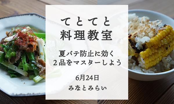 6/24【料理教室】夏バテ防止に効く2品をマスターしよう!@みなとみらい BUKATSUDO イベント画像1