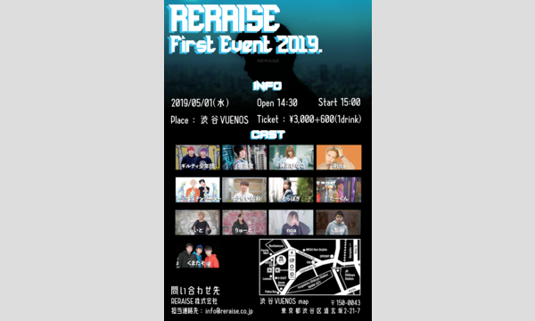 RERAISE First Fes 2019. イベント画像2