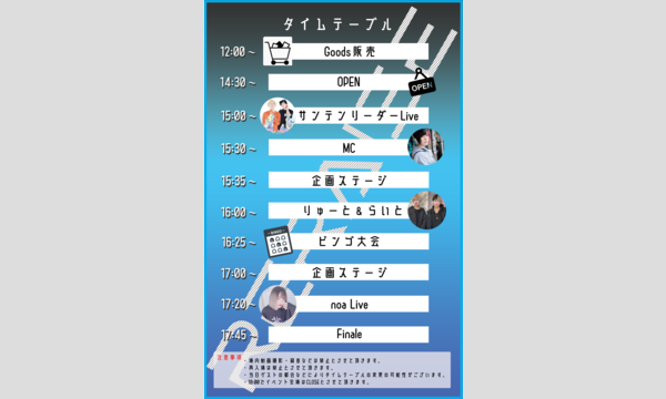 RERAISE First Fes 2019. イベント画像3