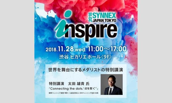 SYNNEX Inspire Japan 2018 Tokyo イベント画像2