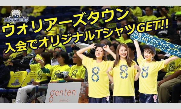 【ゴールド】ウォリアーズタウン イベント画像1