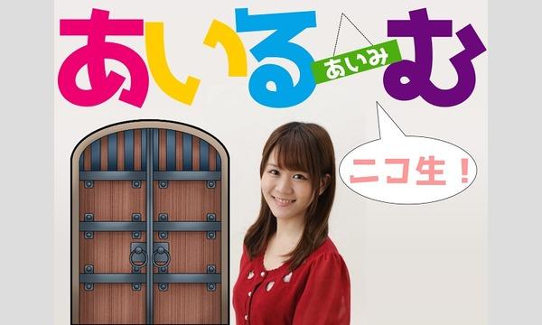 【あいるーむ】田中あいみさんチェキプレゼント 9月度 イベント画像1