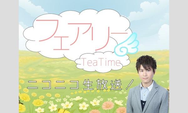 【フェアリーTeaTime】高坂知也さんサイン入チェキプレゼント 9月度 イベント画像1