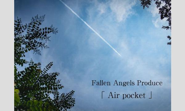 Fallen Angels 'LABO' Society #3 「 Air pocket 」 イベント画像1