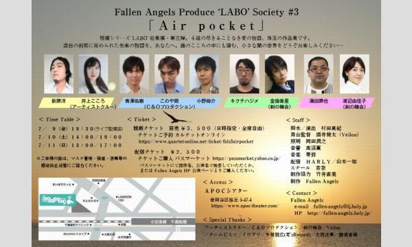Fallen Angels 'LABO' Society #3 「 Air pocket 」 イベント画像2