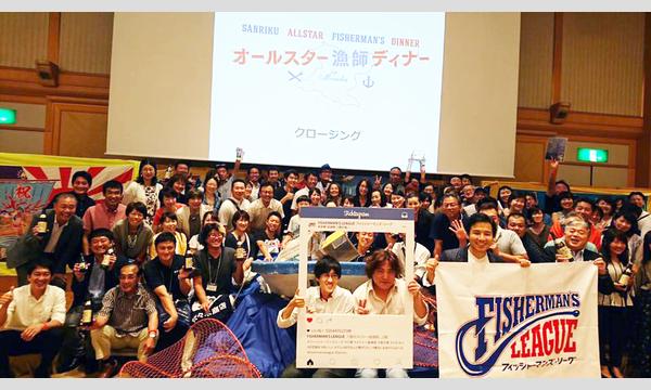 FMLオールスター漁師ディナーin仙台 in宮城イベント