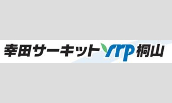 """RUNCAR×幸田サーキット """"おいしい""""おもてなし丼走行会 イベント画像3"""