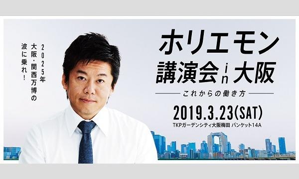 ホリエモン講演会in大阪 2025年大阪・関西万博の波に乗れ!~これからの働き方~ イベント画像1