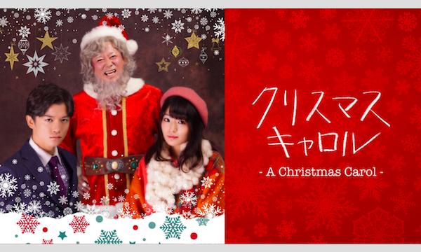 12月14日14時ミュージカル「クリスマスキャロル」スタンディング公演 イベント画像1