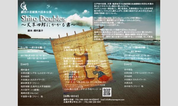 劇団小豆組第六回本公演「Shiro Doubles~天草四郎にかかる霧~」 in広島イベント