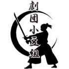 劇団小豆組 イベント販売主画像