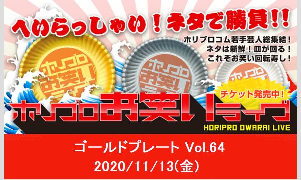 ホリプロお笑いライブ~ゴールドプレート~Vol.64 イベント画像1