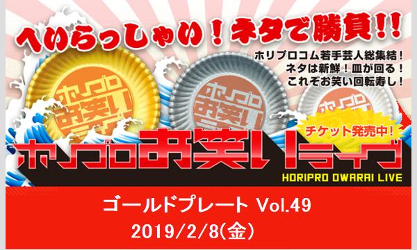 ホリプロお笑いライブ~ゴールドプレート~Vol.49 イベント画像1