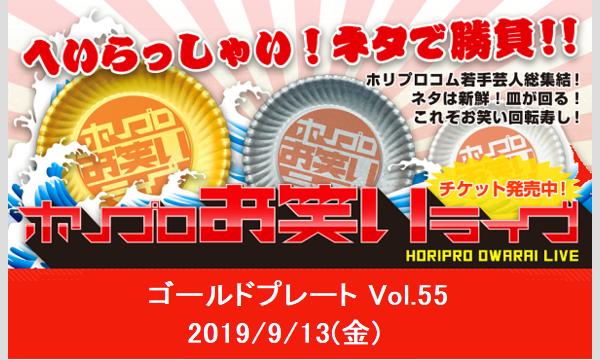 デジチケサポート(ホリプロコム)のホリプロお笑いライブ~ゴールドプレート~Vol.55イベント