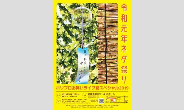 デジチケサポート(ホリプロコム)のホリプロお笑いライブ夏スペシャル~令和元年ネタ祭り~イベント