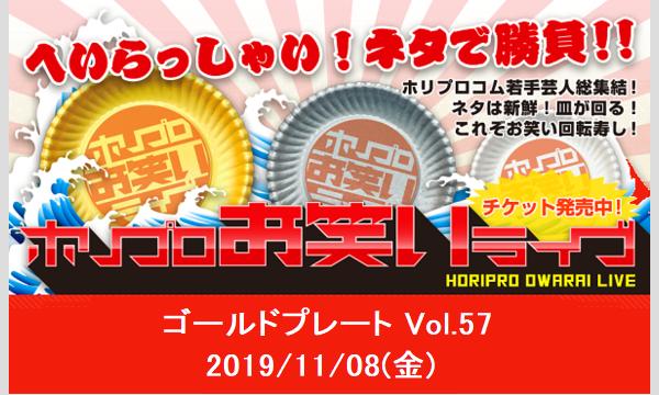 ホリプロお笑いライブ~ゴールドプレート~Vol.57 イベント画像1