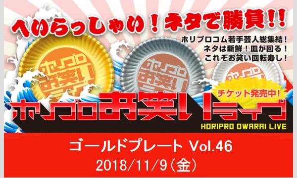 ホリプロお笑いライブ~ゴールドプレート~Vol.46 イベント画像1