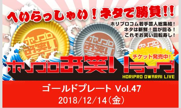 ホリプロお笑いライブ~ゴールドプレート~Vol.47 イベント画像1