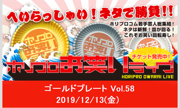 ホリプロお笑いライブ~ゴールドプレート~Vol.58 イベント画像1