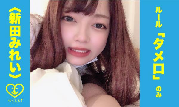 新田みれいとタメ口トーク【ぼくとも!】 イベント画像1