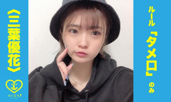 三葉優花とタメ口トーク!【ぼくとも!】
