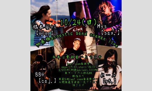 10/24(日)有料限定配信チケット『加藤格acoustic band oneman live』~今年は葉部屋へようこそ