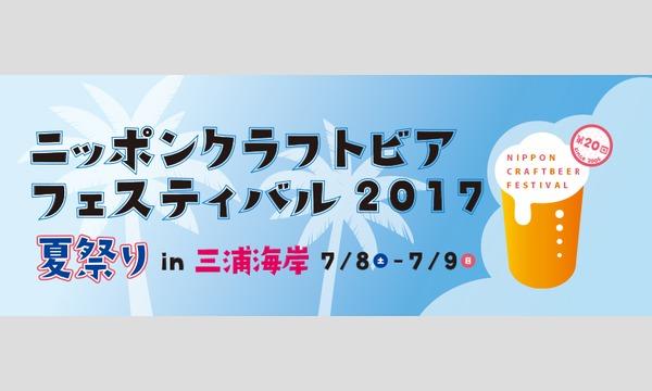 ニッポンクラフトビアフェスティバル 2017 夏祭り in 三浦海岸 7/8(土)&9(日) in神奈川イベント