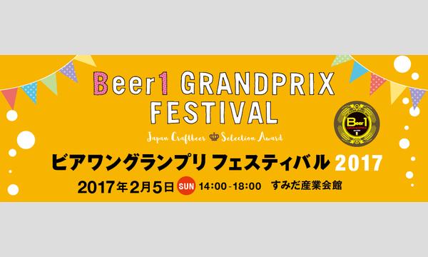 ビアワングランプリ 2017 Beer1 GrandPrix ビアフェスティバル イベント画像1