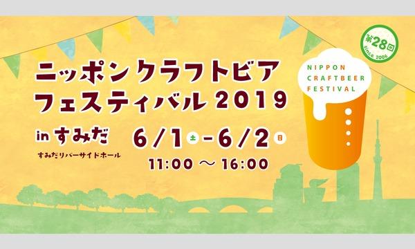 ニッポンクラフトビアフェスティバル 2019初夏 in すみだ 6/1(土)&6/2(日)イベント