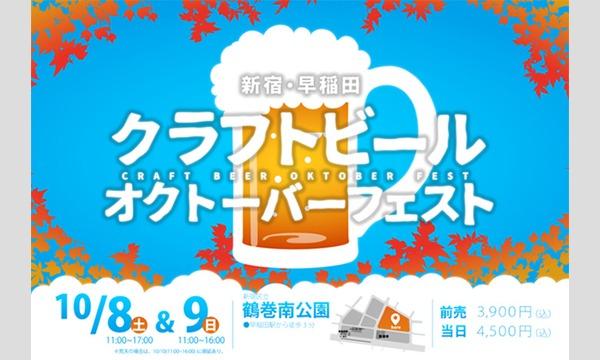 新宿・早稲田クラフトビールオクトーバーフェスト 2016 イベント画像1