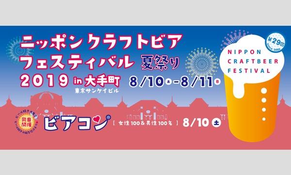 ニッポンクラフトビアフェスティバル 2019 夏祭り in 大手町 8/10(土)&8/11(日) イベント画像1