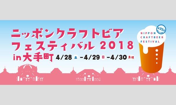 ニッポンクラフトビアフェスティバル 2018 in 大手町 イベント画像1