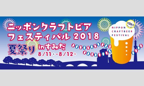 ニッポンクラフトビアフェスティバル 2018 夏祭り in すみだ 8/11(土)&8/12(日) イベント画像1