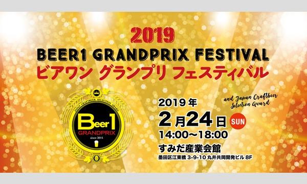 Beer Festival 実行委員会のビアワングランプリ 2019 Beer1 GrandPrix ビアフェスティバルイベント