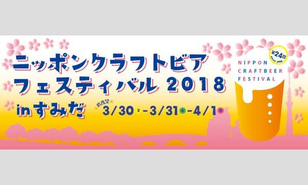 ニッポンクラフトビアフェスティバル 2018 春 in すみだ 3/30(金)~4/1(日) イベント画像1