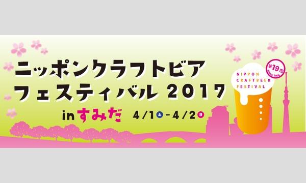 ニッポンクラフトビアフェスティバル 2017 in すみだ 4/1(土)&2(日) in東京イベント