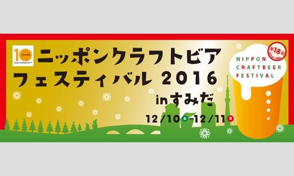ニッポンクラフトビアフェスティバル 2016 in すみだ 12/10(土)&11(日)