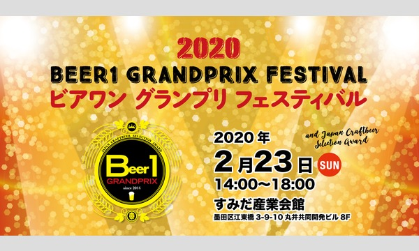 ビアワングランプリ 2020 Beer1 GrandPrix ビアフェスティバル~国内クラフトビールの祭典 イベント画像1