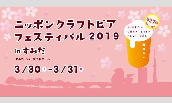ニッポンクラフトビアフェスティバル 2019春 in すみだ 3/30(土)&3/31(日) イベント画像1