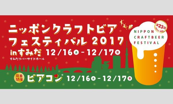 ニッポンクラフトビアフェスティバル 2017 in すみだ 12/16(土)&17(日) in東京イベント