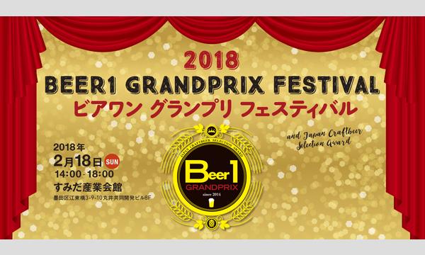 ビアワングランプリ 2018 Beer1 GrandPrix ビアフェスティバル イベント画像1