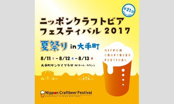 ニッポンクラフトビアフェスティバル 2017 夏祭り in 大手町 in東京イベント