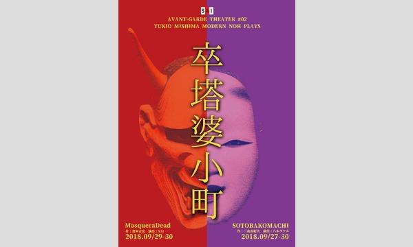 EN-サードプレイズマーケットのアバンギャルドシアター02『卒塔婆小町&MasqueraDead』イベント