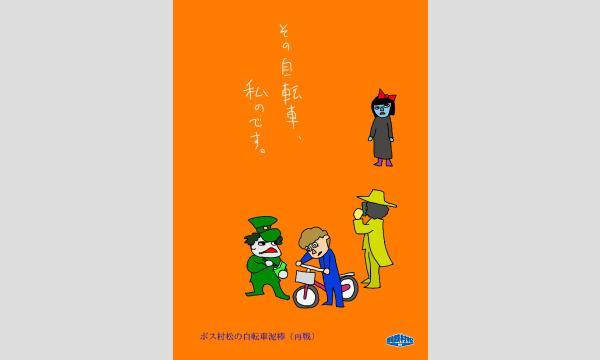 EN-サードプレイズマーケットの【演劇配信】ボス村松の自転車泥棒(再戦)イベント